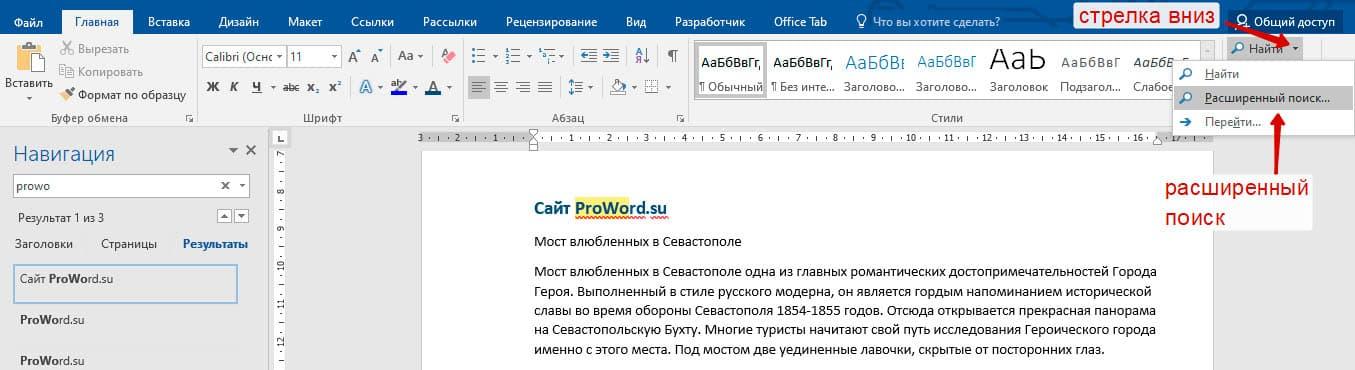 как найти слово в тексте word