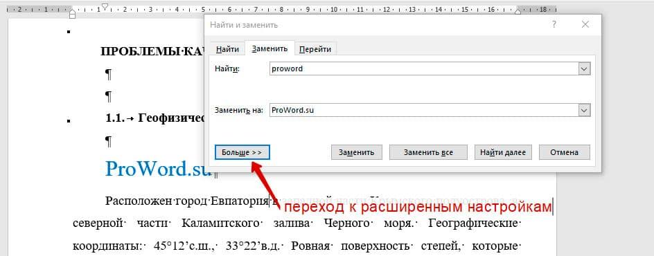 замена слов в ворде по всему документу