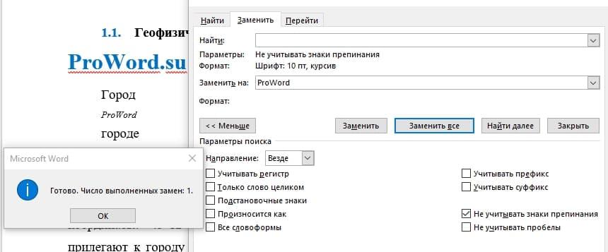 замена текста по определенному формату результат