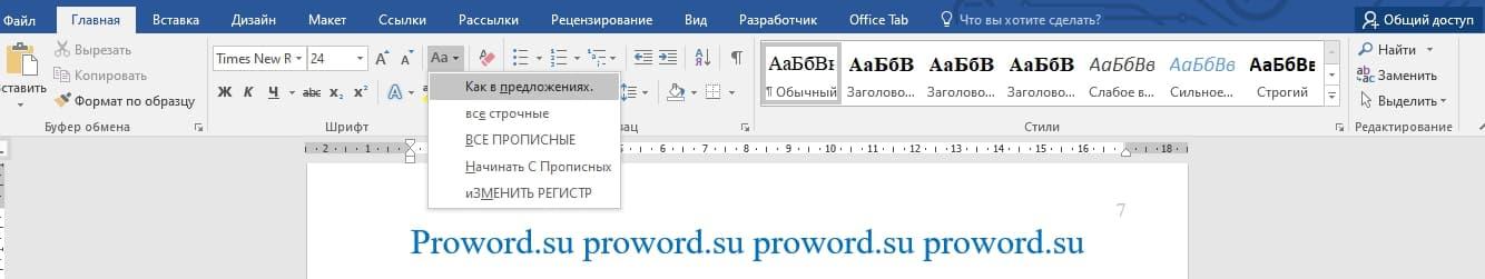 поменять регистр букв в word