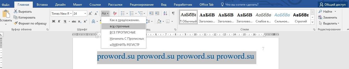 сменить регистр букв в word